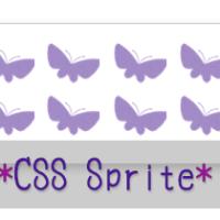 CSS Sprite × スマフォでハマったこと
