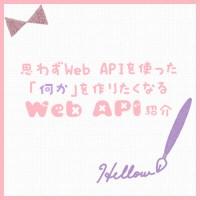 思わずWeb APIを使った「何か」を作りたくなる★Web API紹介