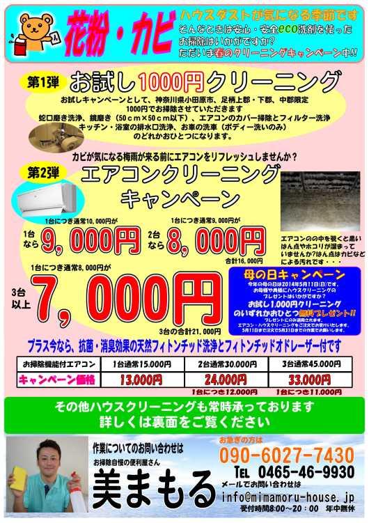 仕上がりイメージ チラシ14.04.04B5.pdf_001