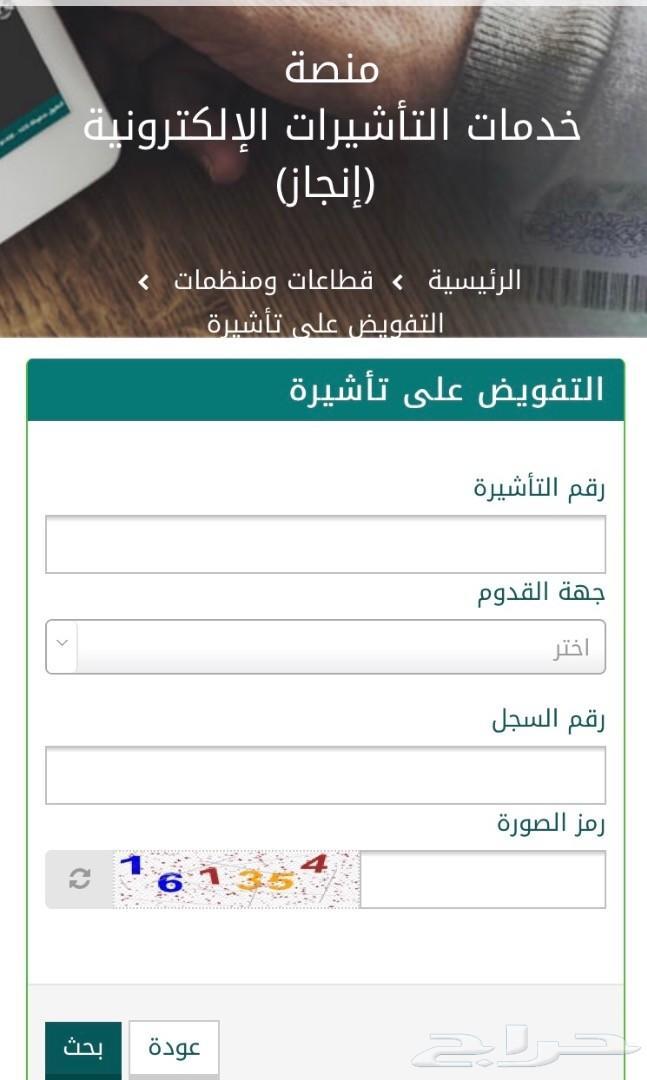 الاستعلام عن تأشيرة دخول السعودية برقم الجواز موسوعة