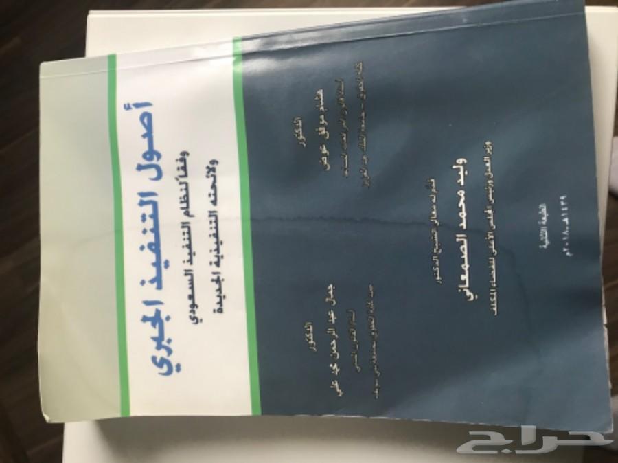 كتب في شرح نظام التنفيذ السعودي