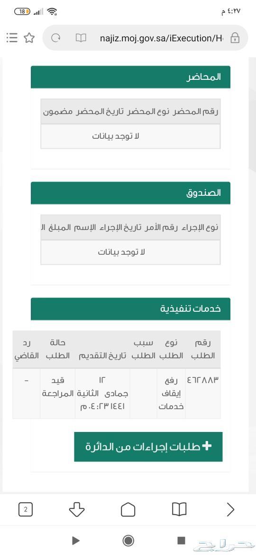 رفع ايقاف خدمات بموجب قرار وزير العدل