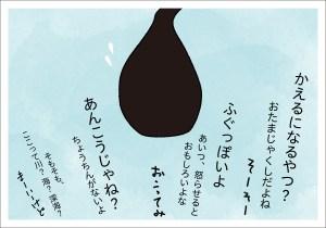 【4コマ漫画】きょうのおさかな#05-3