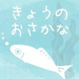 【4コマ漫画】きょうのおさかな#19「招待状」