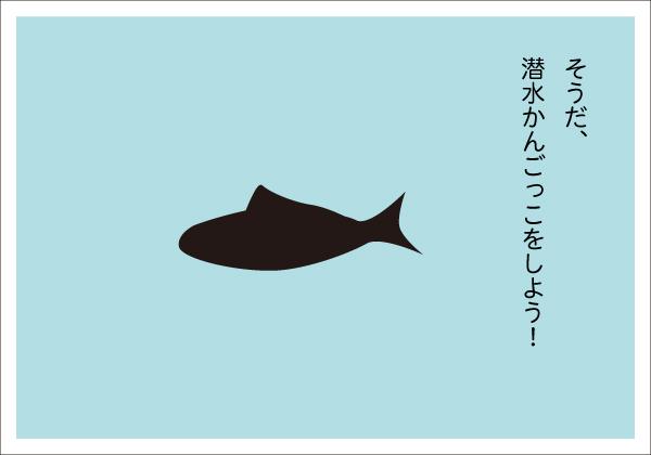 【4コマ漫画】きょうのおさかな#14-2