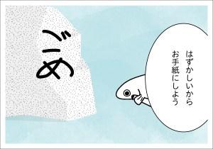 【4コマ漫画】きょうのおさかな#17-3