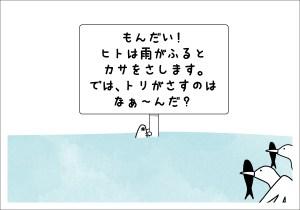 【4コマ漫画】きょうのおさかな#18-11