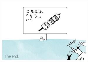 【4コマ漫画】きょうのおさかな#18-12
