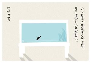 【4コマ漫画】きょうのおさかな#20-1