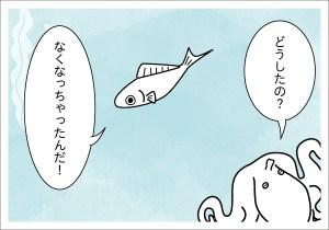 【4コマ漫画】きょうのおさかな#21-2