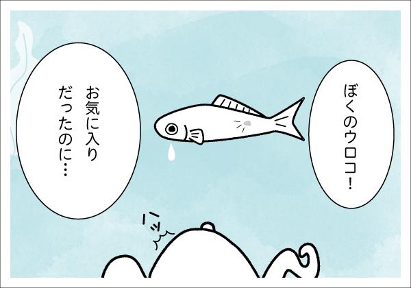 【4コマ漫画】きょうのおさかな#21-3