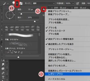 ブラシライブラリ設定画面