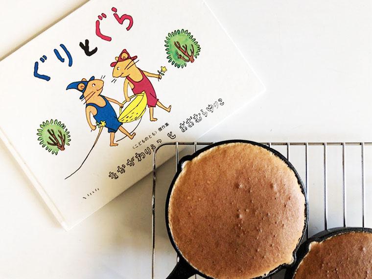 ぐりとぐら絵本とパンケーキ