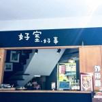 好室好事|台南30℃。熱中症対策南国仕様は、フレンチトーストと黒糖ラテと笑顔