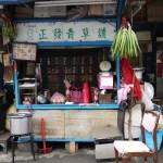 台湾で枇杷膏や青草茶 旅行中の体調を整えましょう
