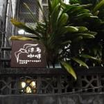 住所非公開。台北のプライベートカフェ「漂鳥咖啡‧秘室 – Wandervogel café. The hidden place.」