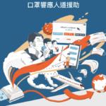 台湾マスクを海外へ アプリで寄贈する方法|TAIWAN CAN HELP