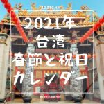 2021年台湾の旧正月や連休カレンダー、日本の祝日と重ねてチェック