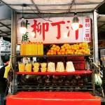 オレンジ「柳丁」いちご「士多啤梨」|台湾と香港 似ていること、違うこと