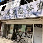 台北で、縁起担ぎの亀ゼリー。「香港永春堂龜苓膏」と民生社區散歩