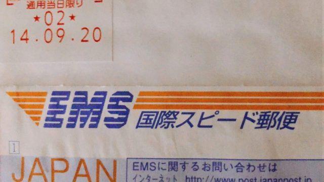 郵便 所要 日数