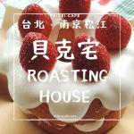 台北・南京松江「貝克宅Roasting House」ケーキとねこに吸い寄せられるカフェ