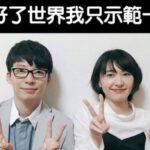 【祝】新垣結衣さんと星野源さんご結婚、台湾人の反応【笑】