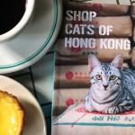 香港の匂いと音がページから立ち上る。店猫写真集「SHOP CATS OF HONG KONG 香港舖頭貓」