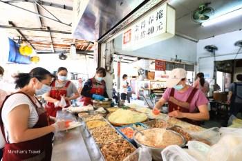 金得春捲 台南永樂市場美食小吃推薦!春捲超多配料清爽不膩口,吃傳統也吃美味