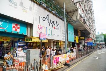 【香港購物】港鐵天后站 APPLE SOLO Mall 商場:港仔最愛,小資特色店家分享。
