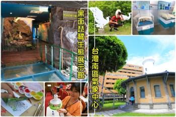 【台南親子旅遊】黑面琵鷺生態展示館 x台灣南區氣象中心:環境教育場域一日遊,帶著孩子愛地球愛台灣