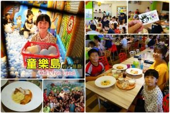 【台南親子景點】台南童樂島親子餐廳:家庭聚餐、寶寶抓周、生日派對都歡樂,適合家有0~6歲的寶貝來玩。