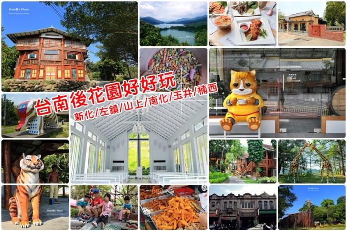 【台南私房景點】新化/左鎮/玉井/楠西景點&美食推薦,台南後花園這樣玩超棒。