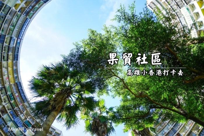 【高雄IG熱門景點】高雄左營果貿社區:一秒飛到小香港,充滿歷史感的眷村風情,圓形天空就是在這兒拍