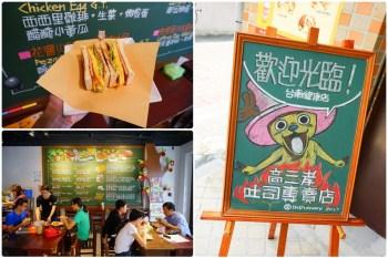 【台南早餐新選擇】高三孝碳烤吐司:班長烤土司、副班長波蘿堡,一起回到高中教室吃早餐(已歇業)