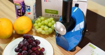 【生活家電】Cooksclub 水果冰淇淋機:自己的冰淇淋自己做,健康又安心,不用跟團購一樣最低價,免運還送冰棒模具