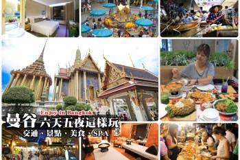 【泰國自由行】曼谷自由行六天自助旅遊懶人包:2020曼谷新手推薦必訪好玩景點這樣玩就對了!