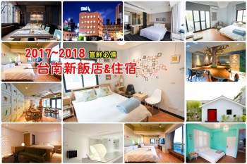 【台南住宿】2017~2019台南新飯店、台南新住宿看這裡!就是愛住新飯店~