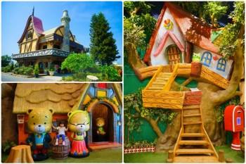 【嘉義民雄景點】熊大庄森林主題園區(觀光工廠):到小熊城堡玩樂去,免費參觀超好拍~