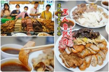 【嘉義美食】黑人魯熟肉:60年嘉義台式下午茶,每天兩點開賣五點就賣光要吃趁早