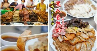 【嘉義美食】黑人魯熟肉:60年嘉義道地台式下午茶,每天兩點開賣,五點就賣光要吃趁早唷。