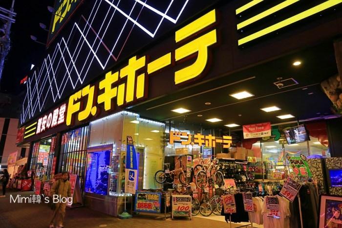 【大阪】驚安殿堂唐吉軻德(梅田總店),優惠券&退稅分享,24小時營業的血拼天堂