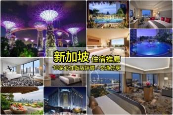 【新加坡住宿推薦】超人氣Top10新加坡飯店清單&新加坡熱門住宿區域,逛街購物吃美食,訂這兒就對了