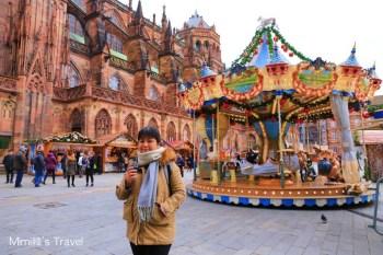 【法國】史特拉斯堡聖誕市集(附交通):400多年歷史,必逛歐洲古老耶誕市集