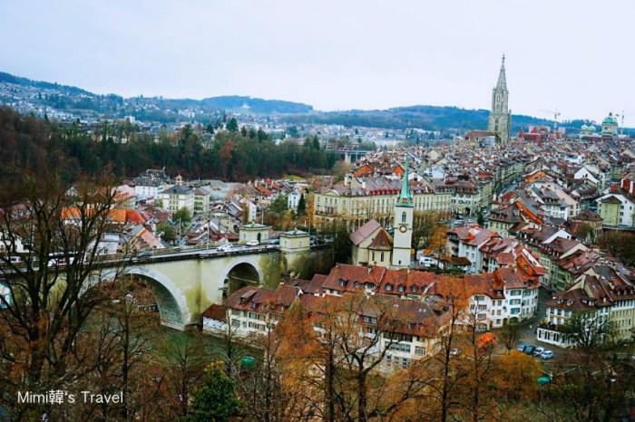 【瑞士伯恩景點】世界文化遺產-伯恩半日遊: 時鐘塔、拱廊商店街、彩色噴泉、熊公園