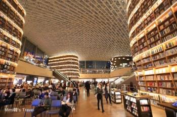 【首爾新景點】超浪漫星空圖書館,江南三成站Coex Mall 百貨 IG 熱門打卡點
