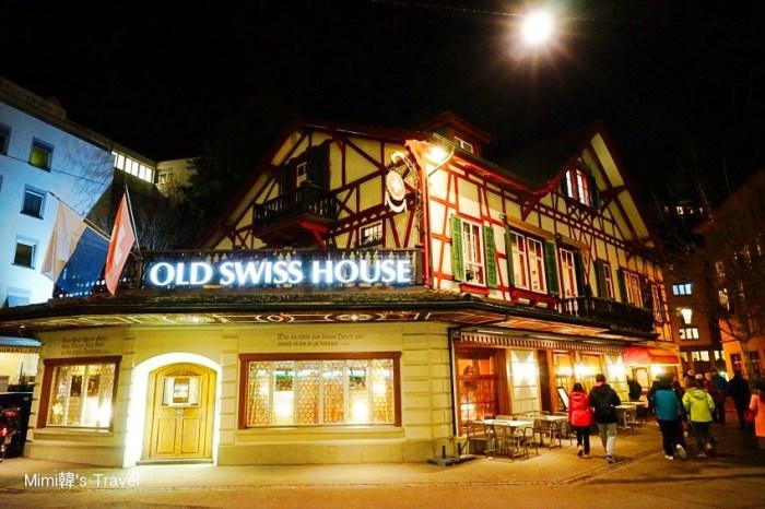 【瑞士琉森美食】OldSwissHouse:瑞士米其林推薦餐廳,美國總統、好萊塢明星、阿姆斯壯都來吃過喲