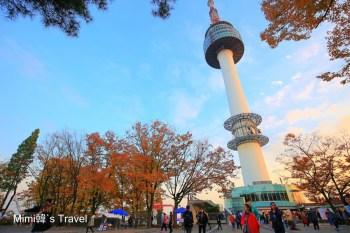 【首爾】南山首爾塔:交通&便宜購票分享,首爾韓劇景點與賞楓大推薦