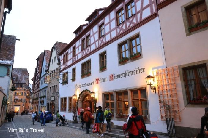 【德國羅騰堡住宿】Hotel Tilman Riemenschneider:地點極佳,450年歷史高人氣