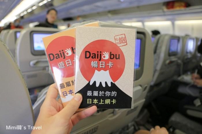 【日本上網卡推薦】Daijobu 暢日卡:日本上網實測網速最高超過80MB,隨插即用